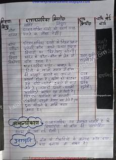 lesson plan in hindi class 6 learning classes online