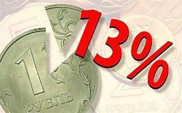 Возврат 13 процентов за медицинские услуги образец расчета