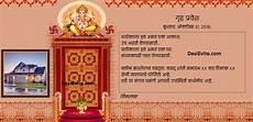 invitation card format for griha pravesh free griha pravesh housewarming invitation card