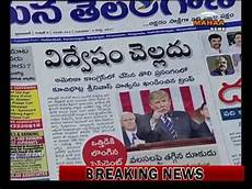news today today top news all paper updates telugu news paper