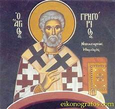 prayer to st gregory the wonderworker miracle worker of grace and st gregory the wonderworker