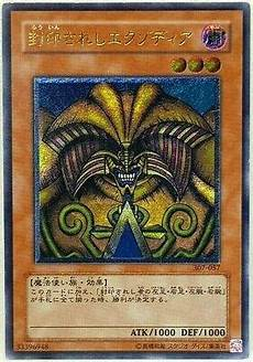 yu gi oh exodia the forbidden one 307 057 ultimate ebay