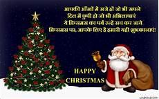 christmas shayari in hindi क र समस श यर merry christmas shayari