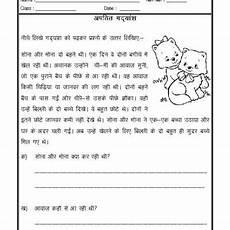 9 best hindi for kids images pinterest hindi poems