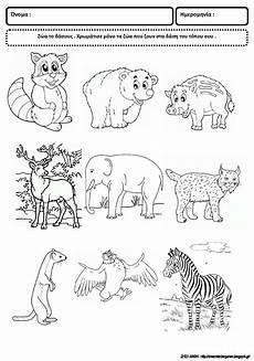 worksheets for kindergarten in 18604 το νέο νηπιαγωγείο που ονειρεύομαι φύλλα εργασίας για το δάσος polar animals animal crafts