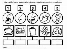 the 5 senses worksheets for kindergarten 12569 5 senses worksheet for 12 crafts and worksheets for preschool toddler and kindergarten