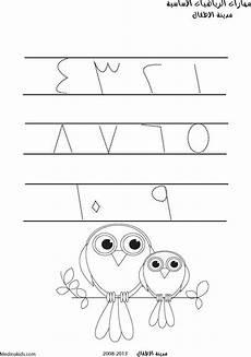 arabic tracing worksheets 19883 pin by tawfik on الارقام العربية arabic alphabet for learn arabic alphabet arabic