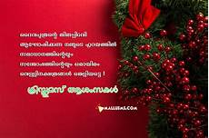 christmas wishes in malayalam merry christmas sms mallusms com