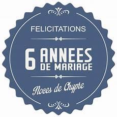 6 Ans De Mariage Noces De Chypre Symbole Id 233 Es
