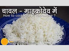 Cooking Rice in the Microwave   How to Cook Rice in a