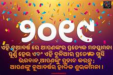 happy new year wallpaper in odia language 2019 hd download 2019