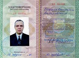 удостоверение охранника в новосибирске