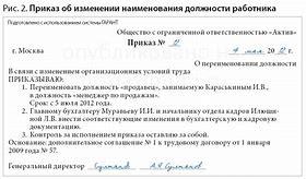 приказ об изменении численности в штатном расписании образец