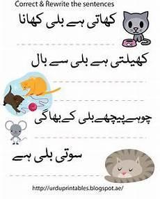 urdu writing worksheets for grade 4 22905 urdu worksheet urdu alfaz jor tor wondring urdu words urdu poems for alphabet