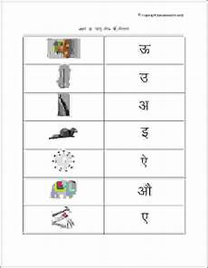 match picture with correct letter 2 hindi swar estudynotes