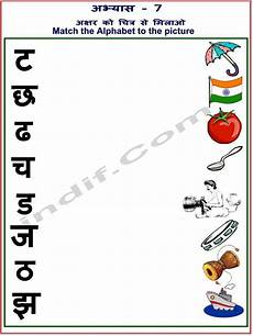 hindi worksheets for ukg students image result for fill in the blanks hindi ukg class 1st grade worksheets hindi worksheets