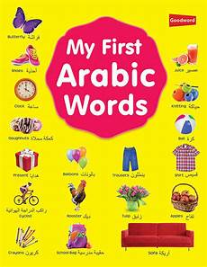 forex children s books in arabic and english my first arabic words for muslim children islamic book for