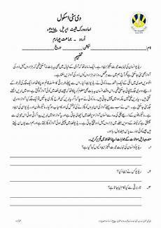 image result for urdu tafheem for class 1 reading comprehension worksheets 2nd grade