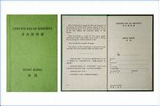 hong kong certificate of identity wikipedia