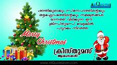 bible quotes for christmas in malayalam u quotes daily
