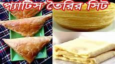 bangladeshi pastry sheet recipe patties making sheet