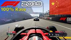 race of chions 2019 f1 2019 let s make leclerc world chion 3 100 race