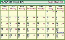 calendar converter creounity time machine the universal date converter for