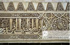 Arabische Muster Malvorlagen Pdf Alhambra Andalusien Granada Spanien Arabische Schrift