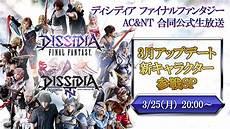 Uhr Malvorlagen Quest Dissidia Nt Ein Neuer Charakter Wird