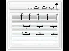 Ausmalbilder Arabische Buchstaben Arabische Schrift