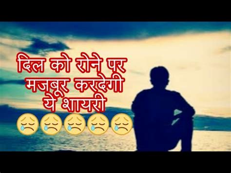 sad poetry  hindi sad shayari  hindi hindi