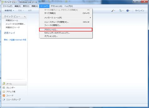 Windows Liveの設定  メール レンタルサーバーとドメインは格安のドメインキング