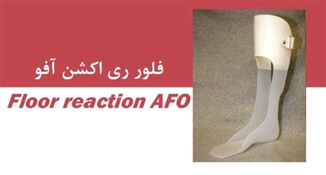 Floor Reaction Afo Cascade by فلور ری اکشن آفوfloor Reaction Afo Lalehrehab Ir