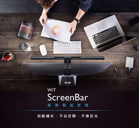 【現貨供應】benq Wit Screenbar 螢幕智能掛燈生活家電專館 Eclife良興購物網