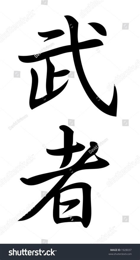 kanji character  warrior kanji    scripts