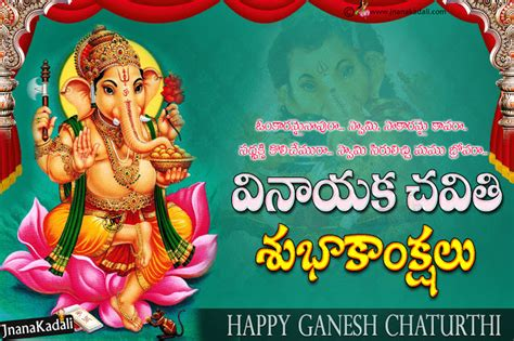 happy advanced 2017 vinayaka chavithi greetings with lord ganesh hd wallpapers jnana kadali