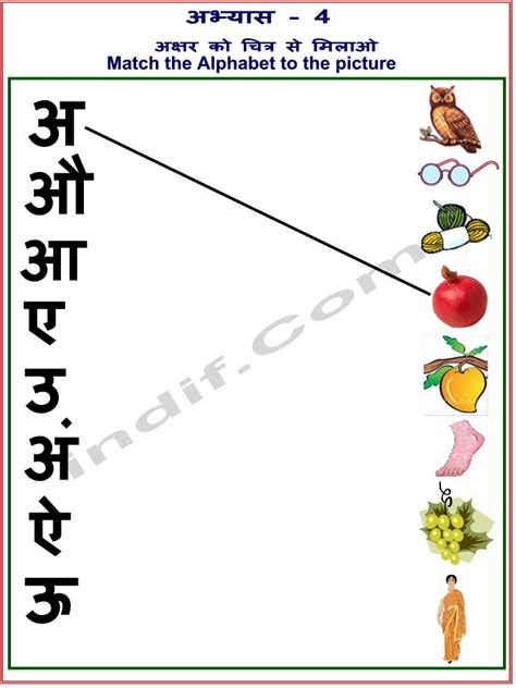 hindi worksheets for kids ह न द आभ य स क र य 4