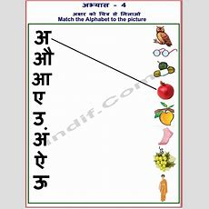 Hindi Worksheets For Kids; हिन्दी आभ्यास कार्य 4