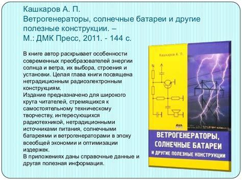 Области применения солнечной энергетики – тема научной статьи по энергетике читайте бесплатно текст научноисследовательской работы.