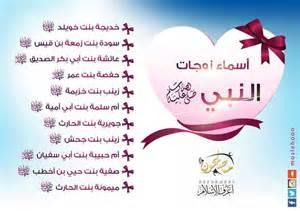 زوجات النبي الكريم محمد أمهات المؤمنين رضي اللة عنهم prophet muhammad pbuh