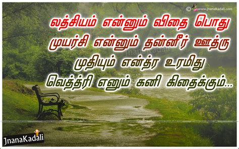Trending famous tamil inspirational sayings in tamil tamil success. Best motivational quotes tamil,motivational quotes tamil images HD 1080p,success quotes in tamil ...