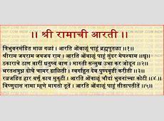 Shri Ram Aarti, श्री रामची आरती, Prayer to Lord Rama in