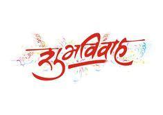 shubh vivah clipart  hindi  clipart station clip art
