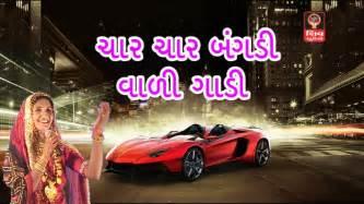 Char Char Bangdi Vadi Gadi