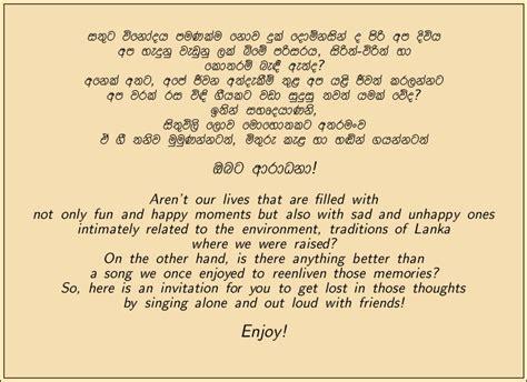 Jayamangala Gatha Lyrics In Sinhala