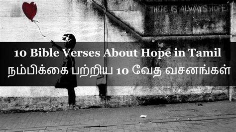 bible verses  hope  tamil youtube