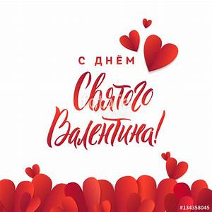 """""""Happy Valentines Day Russian Red Lettering. White ..."""