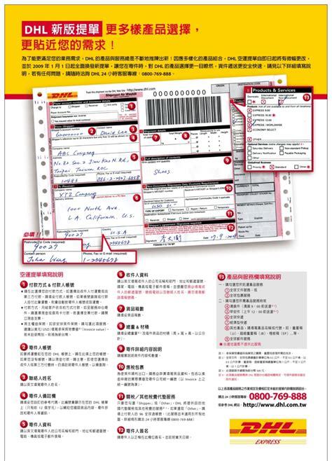 dhl shipment waybill form dhl document preparation support english