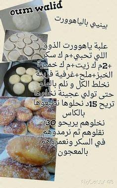Choyx fkeur oum walid : 114 meilleures images du tableau recette oum Walid ...