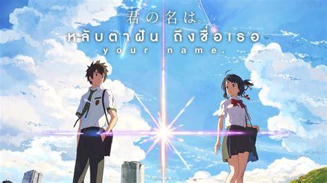 Your Name หลับตาฝันถึงชื่อเธอ (Official Trailer Sub Thai1) - YouTube